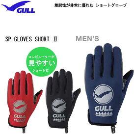 GULL(ガル)SPグローブショート2 メンズ 男性用 GA-5589 GA5589 ダイビング スリーシーズン グローブ ネコポス メール便対応可 手の骨格に合わせた設計 メンズ ダイビンググローブ