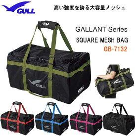 GULL ガル スクエアメッシュバッグ2 大容量の大型 ダイビングメッシュ GB-7132 GB7132 ●楽天ランキング人気商品● スキューバダイビング 向け
