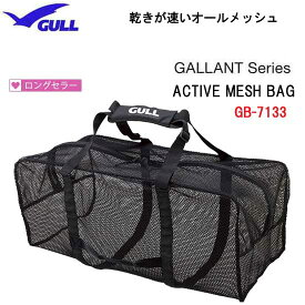 【あす楽対応】ダイビング メッシュバッグ GULL ガル アクティブメッシュバッグ3 オールメッシュ タイプ シースルーのMESHBAG GB-7133 GB7133 水はけが良い リゾートで便利