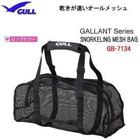 【あす楽対応】GULL ガル スノーケリングメッシュバッグ 2 GB-7134 GB7134 ウェットスーツまでの軽器材収納 便利 オールメッシュタイプ 軽くて持ち運びに便利 軽器材 シュノーケリング