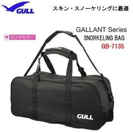 【あす楽対応】GULL ガル スノーケリングバッグ2 GB-7135 GB7135 中身が見えづらい 底部にメッシュ生地 ダイビング 軽器材まで収納可能 SNORKELING BAG