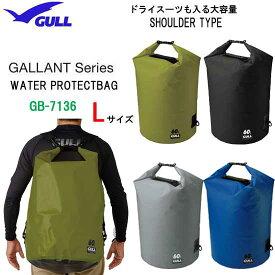 GULL ガル ウォータープロテクトバッグ Lサイズ GB-7136 GB7136 ウォータープルーフ ショルダーバッグ ショルダー2本付き ドライスーツも入る ドラム型形状 ダイビング スノーケリング