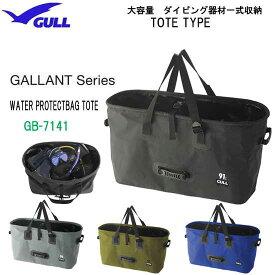 2020 GULL ガル 特大容量 防水バッグ ウォータープロテクトバッグ トート BIG TOTE TYPE GB-7141 GB7141 ウォータープルーフ アウトドアで大活躍 楽天ランキング人気商品