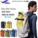 2020 GULL ガル ウォータープロテクト スノーケリングリュック3 GB-7144 GB7144 防水バッグ ウォータープルーフ 【宅配便でのお届…