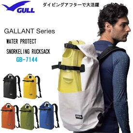 2020 GULL ガル ウォータープロテクト スノーケリングリュック3 GB-7144 GB7144 防水バッグ ウォータープルーフ 【宅配便でのお届け】ウォータープロテクトバッグ GB-7117後継品 フルフットフィン