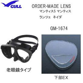GULL(ガル)純正品 オーダーメイドレンズ 下部EXタイプ マンティス5用・マンティス用 ■2枚セット マスク用度付レンズ GM-1674 GM1674 スーパークリアレンズ 手元だけ見る老眼鏡タイプ