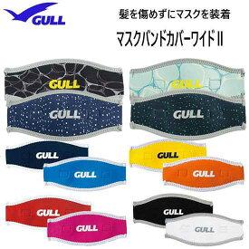 GULL ガル マスクバンドカバーワイド2 GP-7035A GP7035A リーバーシブルでカラーを楽しめる ダイビング アクセサリー 小物 マスクカバー ランキング人気