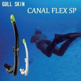 【ポイント10倍】GULL SKIN 2020 (ガル) カナール フレックス SP スノーケル GS-3167 GS3167 J型パイプ スキンダイビング 素潜り ダイビング 軽器材 シュノーケル