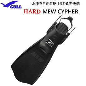 【2020新発売】ポイント10倍 GULL ガル ハードミュー・サイファー HARD MEW CYPHER ブラック/L ダイビング フィン ストラップタイプ 軽やかな蹴り心地としなやかな GF-2342 GF2342 ドライスーツダイブにも対応