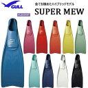 GULL ガル スーパーミュー フィン SUPER MEW パワーが違う! フルフットフィン ドルフィンスイム スキンダイビング スキューバ 楽…