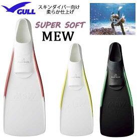 【あす楽対応】GULL ガル スーパーソフトミュー スキンダイビング専用 フルフットフィン 柔らかいラバー 信頼の日本製 【送料無料】 ガル ミュー フィン ドルフィンスイム Skindiving 【ポイント20倍】