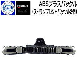 mares マレス ABS プラス バックル 1セット ABS PLUS BUCKLE 交換用フィンストラップ バックル付き ストラップ1本+バックル2個 ワンタッチでフィンを着脱 メーカー在庫確認します