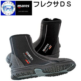 ポイント20倍 mares マレス フレクサDS FLEXA DS 5mm ダイビング用ブーツ 疲労感の少ないブーツ 23〜28cm 1cm刻み マリンシューズ マリンブーツ