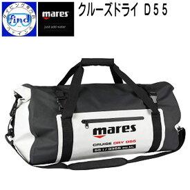 あす楽対応 ポイント20倍 mares マレス CRUISE DRY D55 クルーズドライ D55 あらゆるマリンスポーツシーンに 55リットル ダッフルバッグ ダイビング用バッグ メーカー在庫/納期確認します