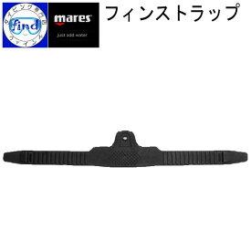 交換用 フィン ストラップ フィンストラップ 1本 FIN STRAP mares マレス マレスフィン専用の交換ストラップ メーカー在庫確認します