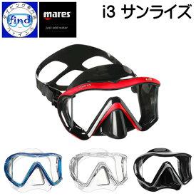 あす楽対応 ポイント20倍 mares マレス アイスリー サンライズ I3 SUNRISE ダイビング用 マスク 日本人向けラバースカート採用 2年保証付き