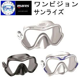 ポイント20倍 mares マレス ワンビジョンサンライズ ONE VISION SUNLISE ダイビング用 マスク 日本人の顔にあった設計 2年保証付き メーカー在庫確認します