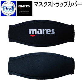 mares マレス マスクストラップカバー MASK STRAP COVER 髪の毛が絡まないカバー 簡単装着 ダイビング マスク シュノーケリング ネコポス メール便対応可能