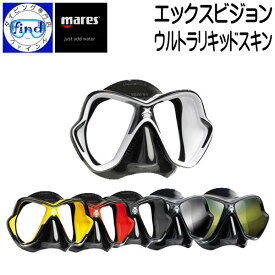 ポイント20倍 mares マレス エックスビジョン ウルトラリキッドスキン ダイビング用 マスク 2年保証付き 吸いつくようなフィット感と視界の広さ メーカー在庫確認します