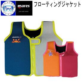 mares マレス フローティングジャケット子ども向けスノーケリングベスト フロントジッパー式 4サイズ メーカー在庫確認します