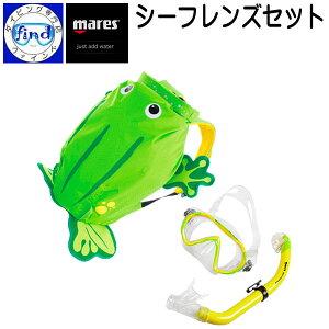 mares マレス 子ども向け スノーケリングセット シーフレンズセット キッズ イエロー(カエル) 背負えるバッグ付き マスク スノーケル 収納バッグ シリコン素材のマスク メーカー在庫確認