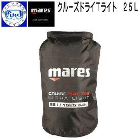 ポイント20倍 mares マレス クルーズドライ Tライト 25L CRUISE DRY T-LIGHT 25L あらゆるマリンスポーツシーンに 25リットル