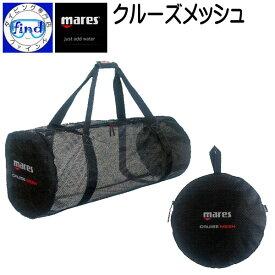2020年新商品 ポイント20倍 mares マレス クルーズ メッシュ CRUISE MESH 円形に収納できるメッシュバッグ ダイビング シュノーケリング