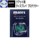 mares マレスプロテクター クアッド用 ディスプレイ プロテクター 液晶画面の保護