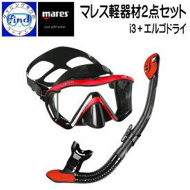 あす楽対応 ポイント20倍 mares マレス 2点セット マスク&スノーケル i3 Sunrise アイスリー サンライズ エルゴドライ ダイビング用 マスク 水の入りにくいスノーケル 日本人向けラバースカート採用 2年保証付き