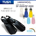 TUSA SF-5000/SF-5500 リブレーターテン  ダイビングプラ フィン 特別価格♪ (SF5000 SF5500) 【ネコポス不可 宅配便でのお届...