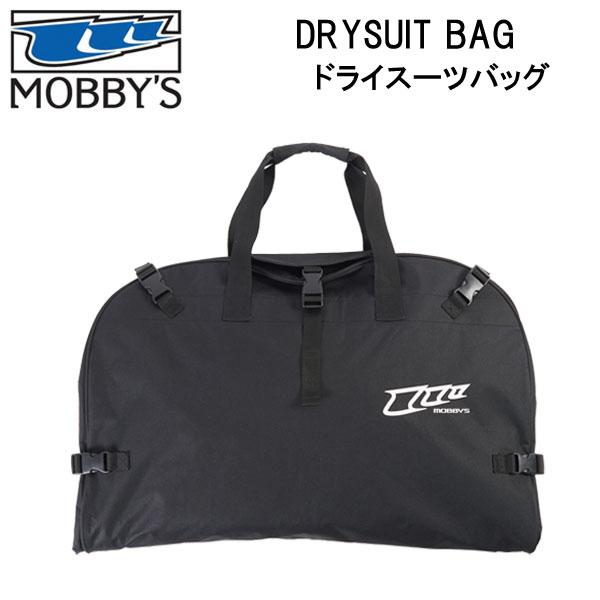 MOBBYS モビーズ ドライスーツバッグ BG-9310 BG9310 DRYSUIT BAG スキューバダイビング ドライスーツ 小物
