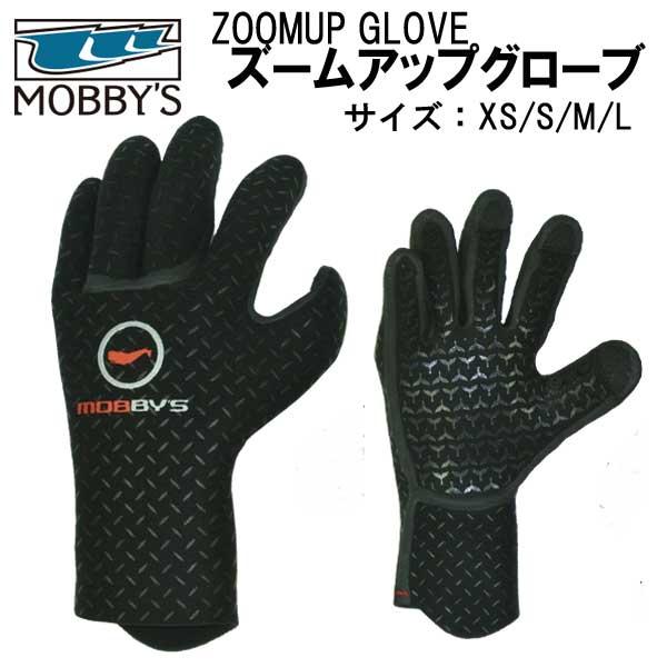 MOBBYS モビーズ ZOOMUP GLOVE ズームアップグローブ  MOBBY'S DA-1150 DA1150 濡れても滑りにくい カメラ派ダイバー 理想の ダイビンググローブ リストフラップで着脱が楽 暖かグローブ ウィンターグローブ