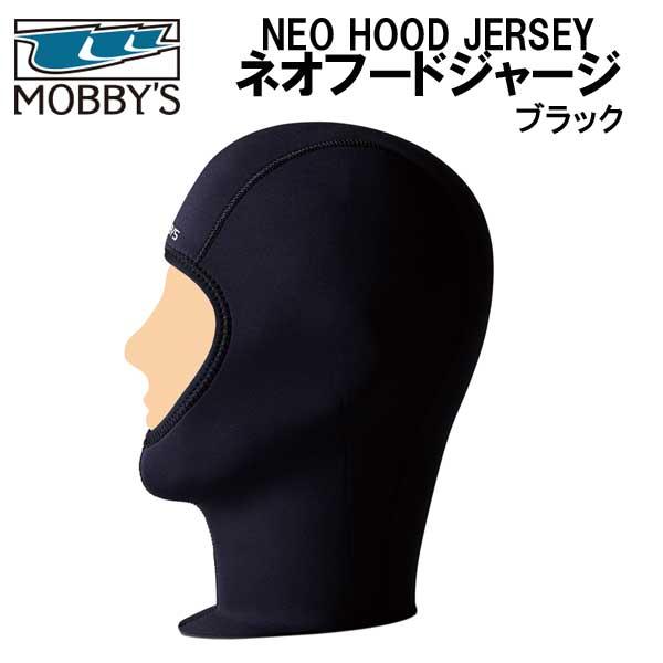 MOBBYS モビーズ NEO HOOD JERSEY ネオ フード ジャージ  MOBBY'S スキューバダイビング DA-3100 DA3100