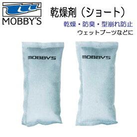 ■2個入り MOBBYS モビーズ 乾燥剤 ショート OA-0941 OA0941 乾燥・防臭・型崩れ防止に 細菌増殖を防ぐ加工 乾かして繰り返して使える ドライスーツ ウエットスーツ