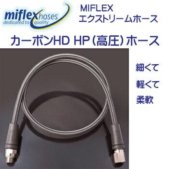 MIFLEX エクストリームホース カーボンHD HP(高圧)ホース【75cm】 マイフレックス 柔軟性抜群 摩擦に強いコーティング加工で寿命も3倍 メーカー在庫確認します (納期約2週間) 【送料無料】