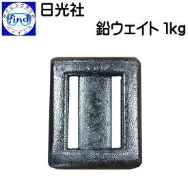 鉛 ウエイト1kg(1キロ) ウェイト 日光社 ●楽天ランキング入賞気商品●
