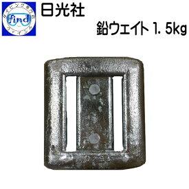 あす楽対応 鉛 ウエイト 1.5kg(1.5キロ) ウェイト 日光社