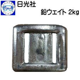 鉛 ウエイト2kg(2キロ) ウェイト 日光社 楽天ランキング入賞