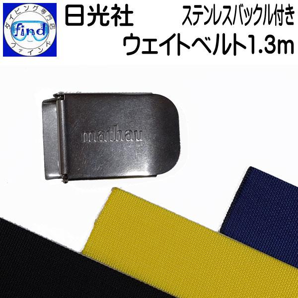 ウェイトベルト1.3m ステンバックル付き ウエイトベルト 【宅配便でのお届け】