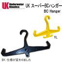 UK スーパーBCハンガー UK BC Hanger Underwater Kinetics  【ネコポス不可 宅配便でのお届け】 メーカー在庫確認します