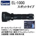 エポックワールド EL-1000 スポットタイプ 1000ルーメン 照射角60度 水中ライト 充電池、充電器付き 【送料無料】…