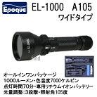 エポックワールド EL-1000 A105 ワイドタイプ 1000ルーメン 照射角105度 水中ライト 充電…