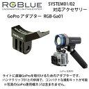RGBlue アールジーブルー 【GoProアダプター】 RGB-GA01  ライトにGoProを取付けられる GoPro アクセサリー SYSTEM01/02...