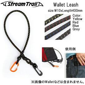 ストリームトレイル Wallet Leash ウォレット リーシュ ネコポス メール便対応可能 メーカー在庫/納期確認します