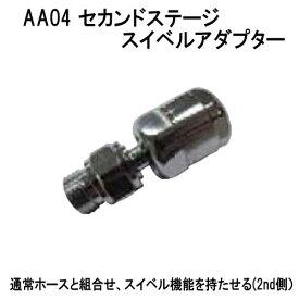AA04 セカンドステージスイべルアダプター ダイビング スイベル アダプター 重器材 レギ アクセサリー ネコポス メール便対応可能 メーカー在庫確認します