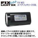 フィッシュアイ FIX neo スペアバッテリー3100L 水中ライト FIX NEO 専用充電池 予備バッテリー 【送料無料】 メーカー在庫確認します