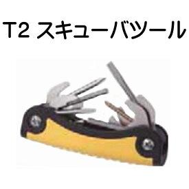 T2 スキューバツール TM0420 11種類の工具が1つに凝縮 メンテナンスツールキット インチサイズの工具が収納 メーカー在庫確認します ランキング入賞