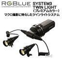 *フルセット仕様* 充電式、充電器付き RGBlue System03 Premiam アールジーブルー システム03 プレミアムカラー LEDライト ツイン…