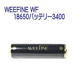 フィッシュアイ WEEFINE WF 18650バッテリー3400 WEEFINE WF リングライト1000 専用充電池 予備バッテリー メーカー在庫確認します