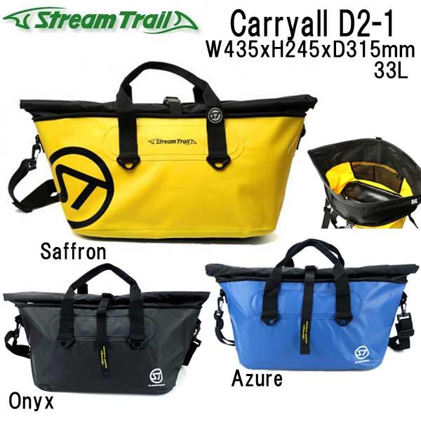 ストリームトレイル Carryall D2-1 キャリーオール トートバッグ ウォータープルーフバッグ  メーカー在庫確認します ●楽天ランキング人気商品●